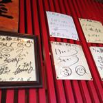 らぁ麺 三軒屋 - サイン
