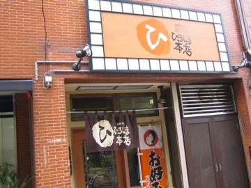 ひろしま本店