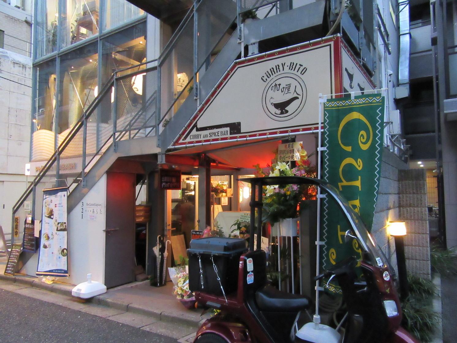 カリ〜 アンド スパイスバル カリ〜ビト