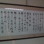 いづも屋 - 宍道湖慕情