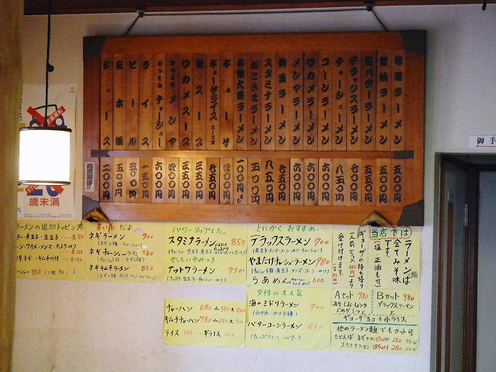 山竹板橋店