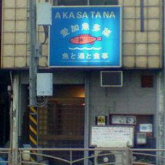 愛加魚多菜