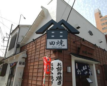 お好み焼き 田焼 大森店