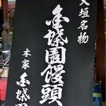 金蝶園総本家 -