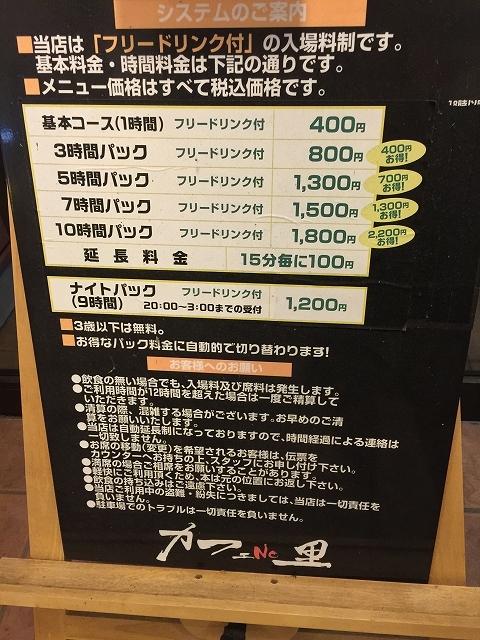 カフェNO里 東郷店