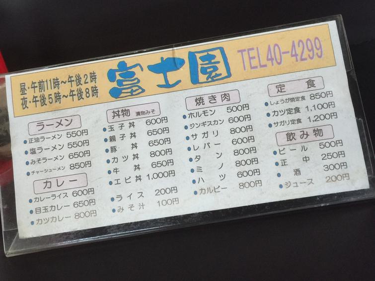 富士園食堂