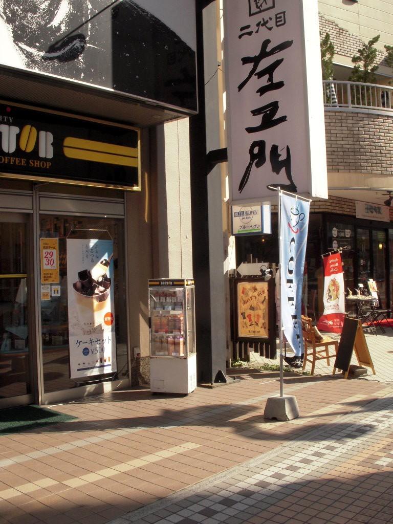 ドトールコーヒーショップ 八戸三日町店