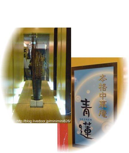 健康中華庵 青蓮 横浜西口店