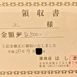 はし本 - 領収書