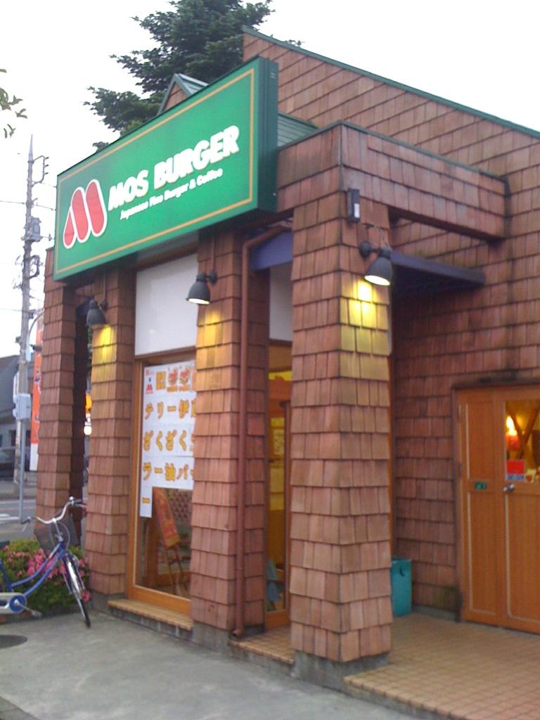 モスバーガー 秋川店