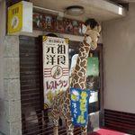 レストラン キリン - 外観写真: