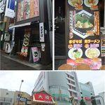 麺の坊 大須晴れ - 麺の坊 大須晴れ(名古屋市)食彩品館.jp撮影
