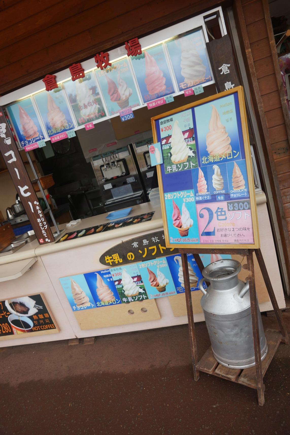 倉島牧場ソフトクリーム
