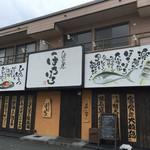 ほろほろ - 楽食家ほろほろ豊川赤坂店 外観 2015年9月13日訪問