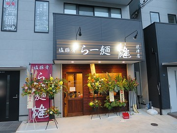 塩豚骨 らー麺 雄 摂津店