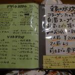 ちゃ味道楽 - 2015年9月訪問時メニュー5