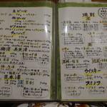 ちゃ味道楽 - 2015年9月訪問時メニュー4