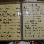 ちゃ味道楽 - 2015年9月訪問時メニュー2