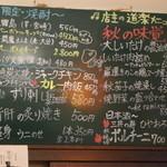 ちゃ味道楽 - 2015年9月訪問時黒板メニュー