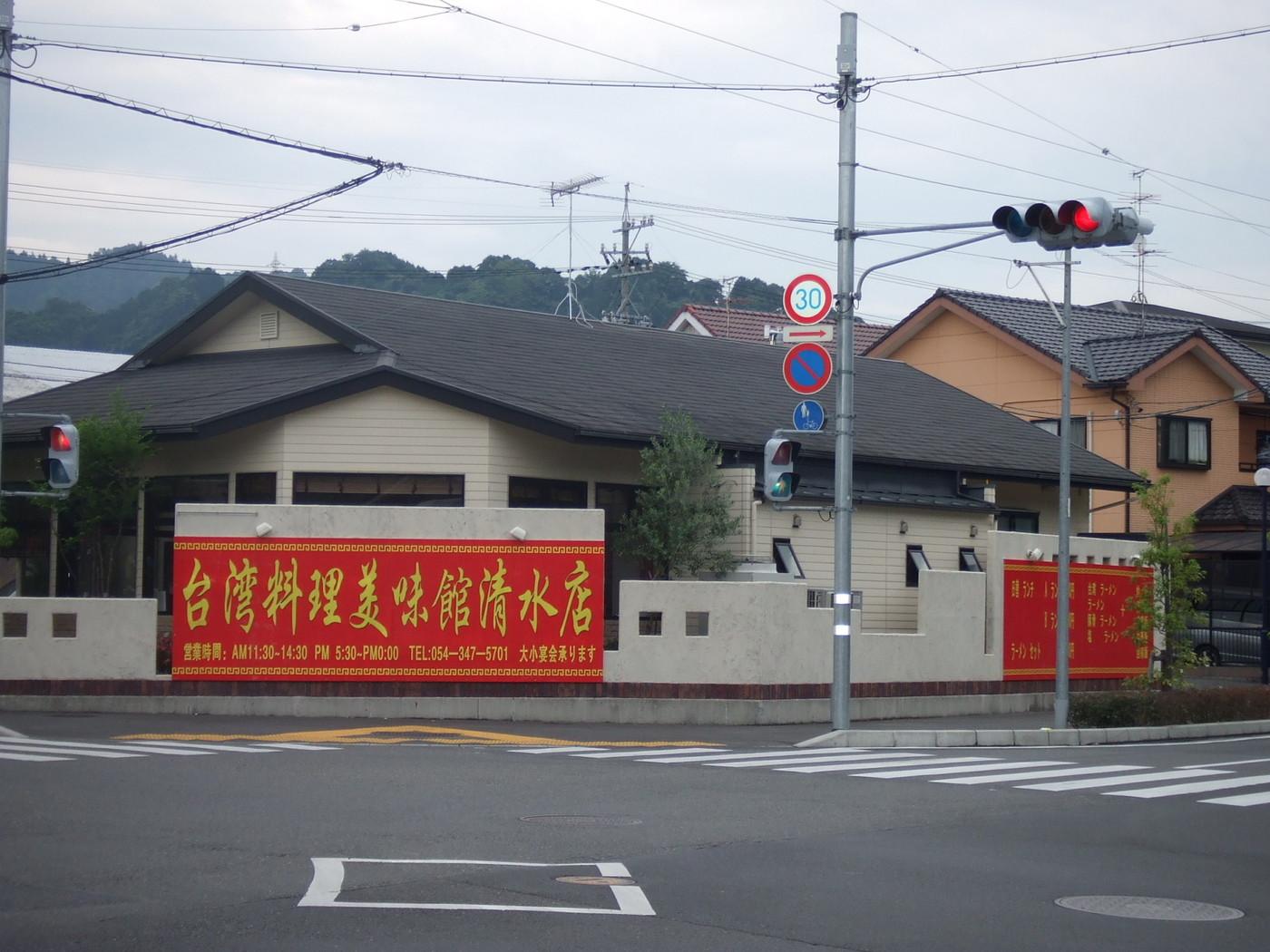 美味館 清水店