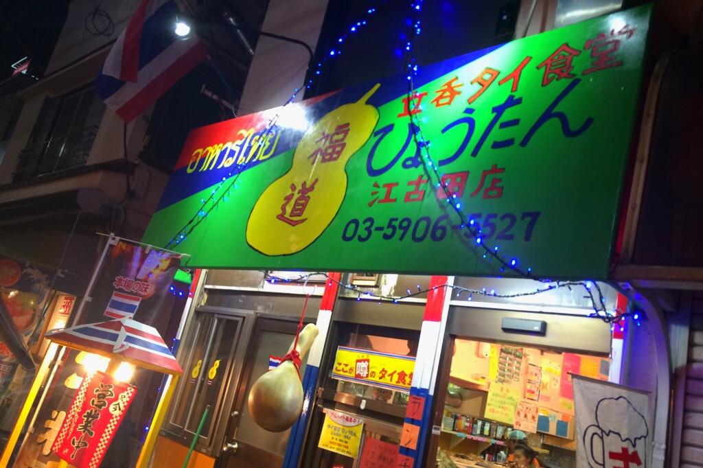 ひょうたん 江古田店