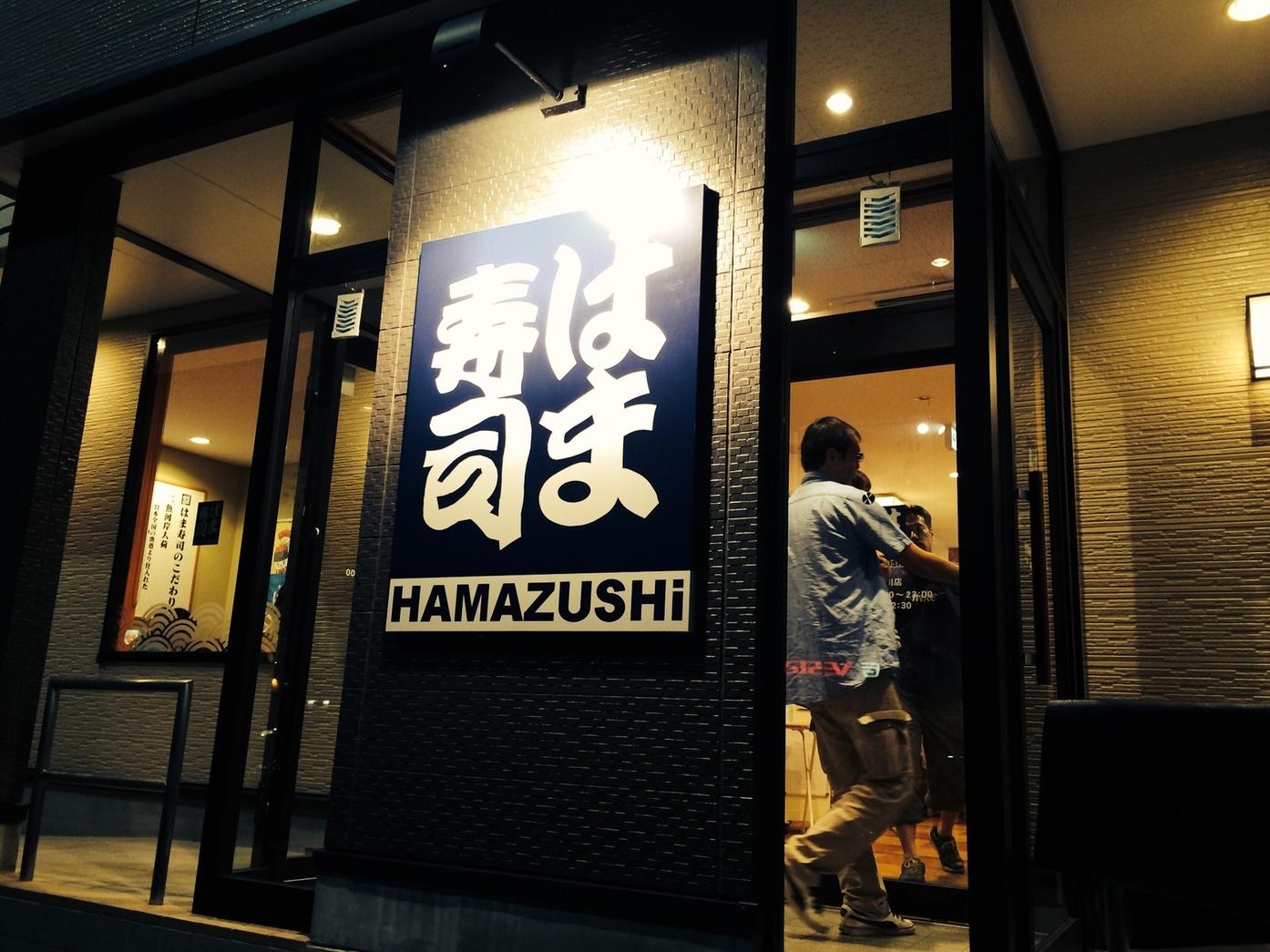 はま寿司 高松十川店