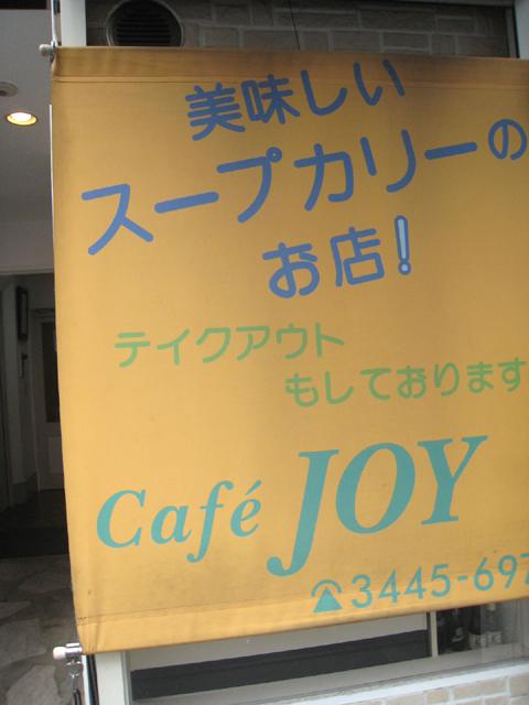 CAFE JOY