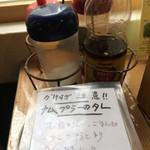 41893291 - クルアンプルーンの他にオリジナルのタレ♪                       塩分よりもナンプラーの風味の方が強い。