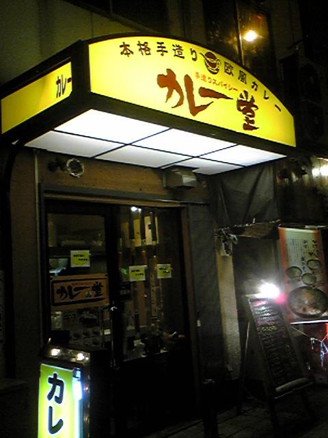 カレー堂 堀江店