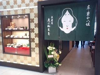 京甘味 文の助茶屋   新横浜店