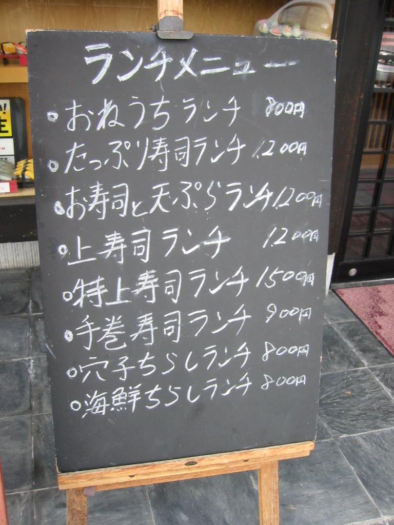 ぎふ初寿司 祖父江店