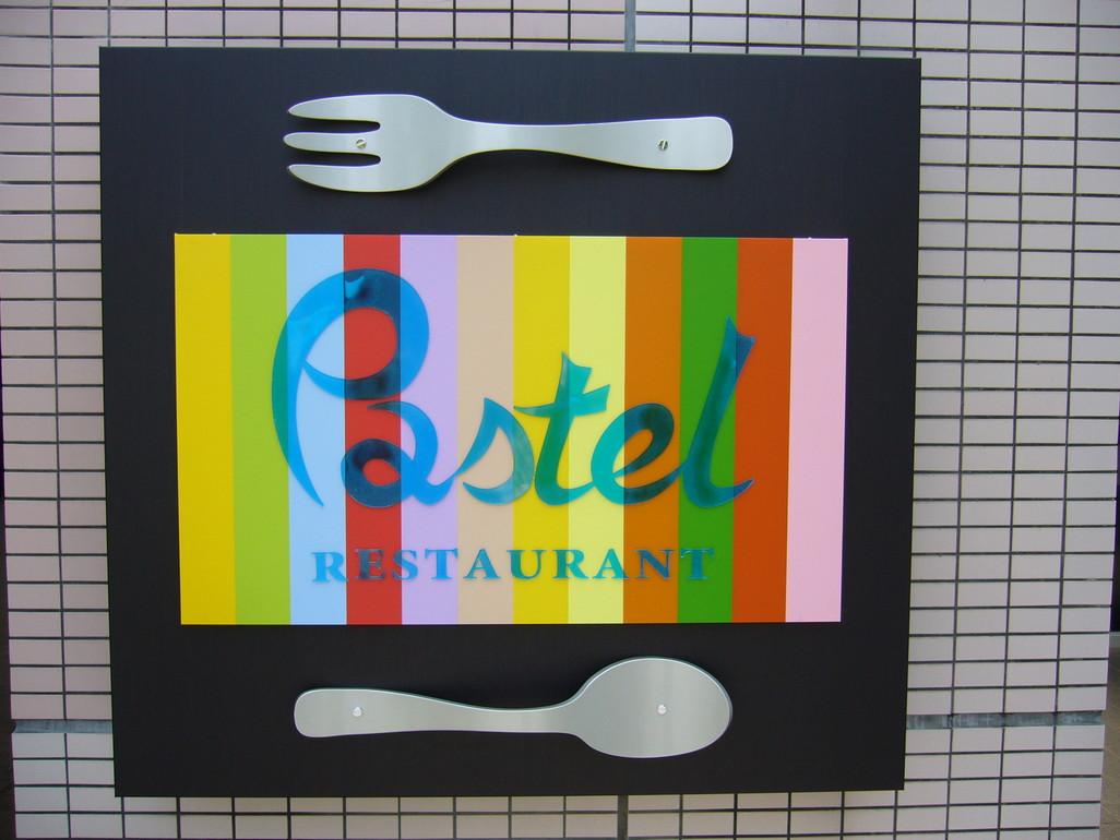 レストラン パステル