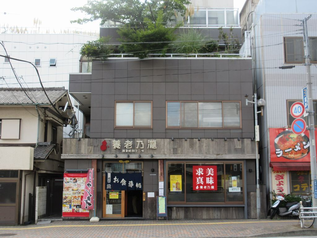 養老乃瀧 千葉公園店