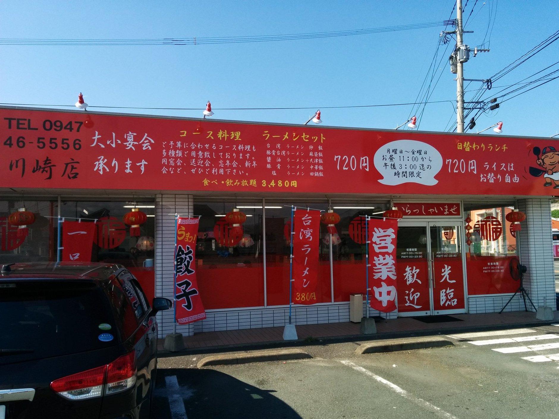 福興源 川崎店