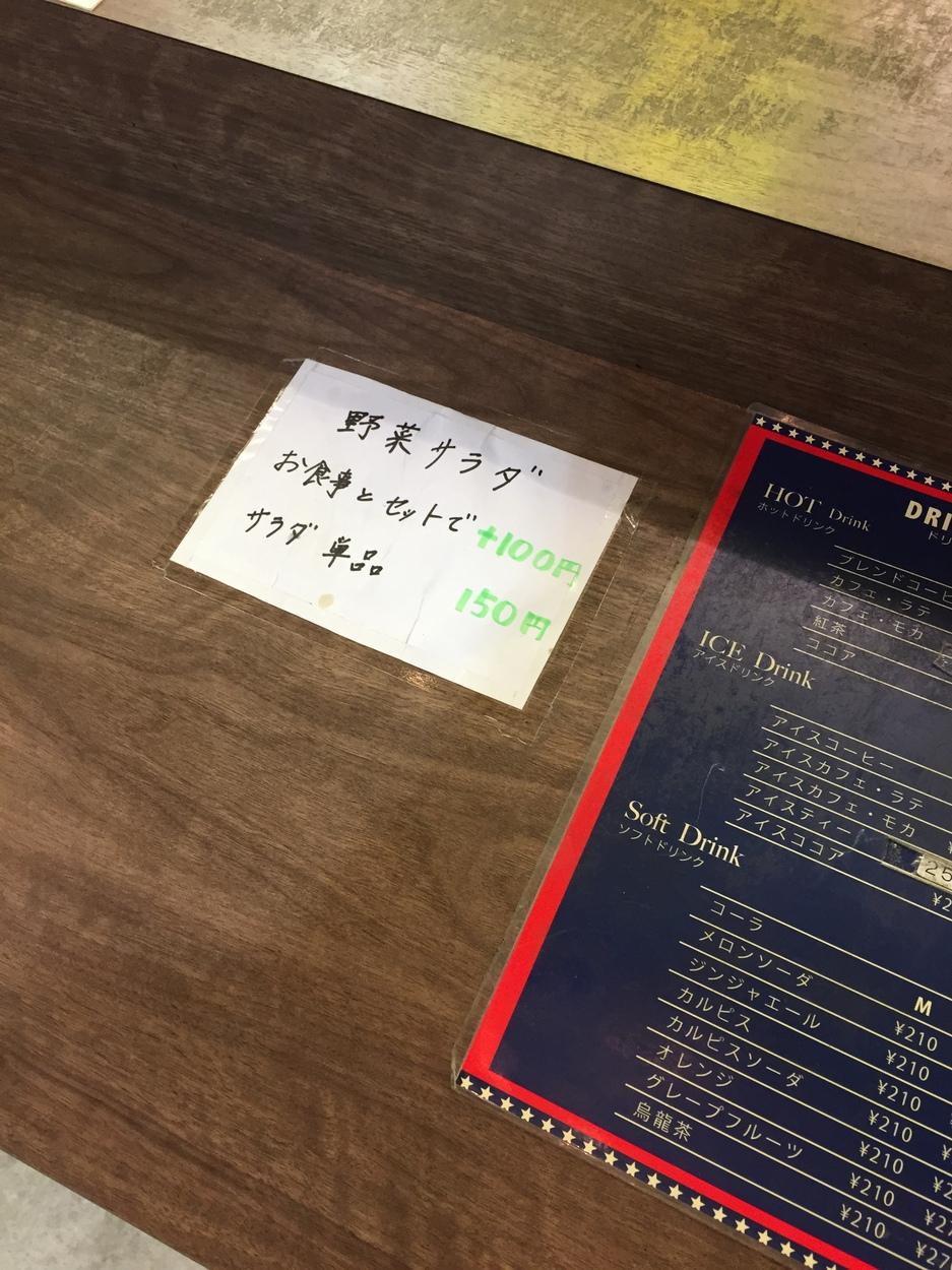 ミスタータコハット 前橋リリカ店
