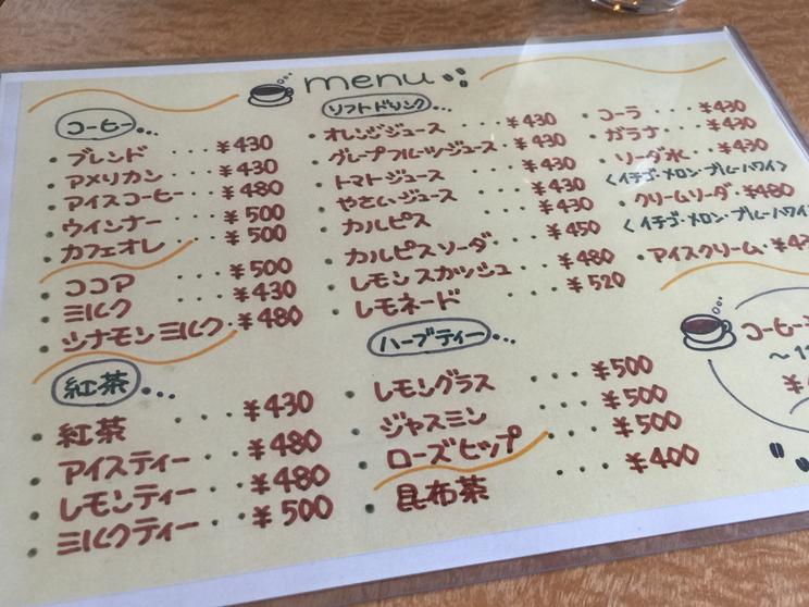 軽食喫茶 馬酔木