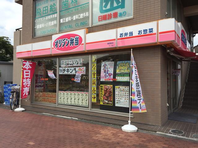 キッチンオリジン 飛田給店