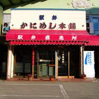 かなや - 長万部駅から徒歩100歩!かなや本店 駅弁直売所です。