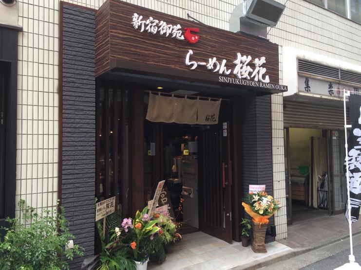 新宿御苑らーめん桜花