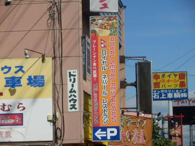 ロイヤルネパール 藤野店
