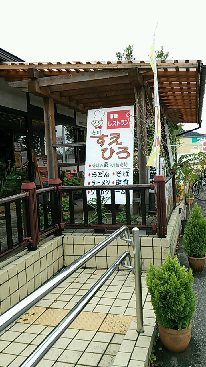 復興レストラン・女川 すえひろ