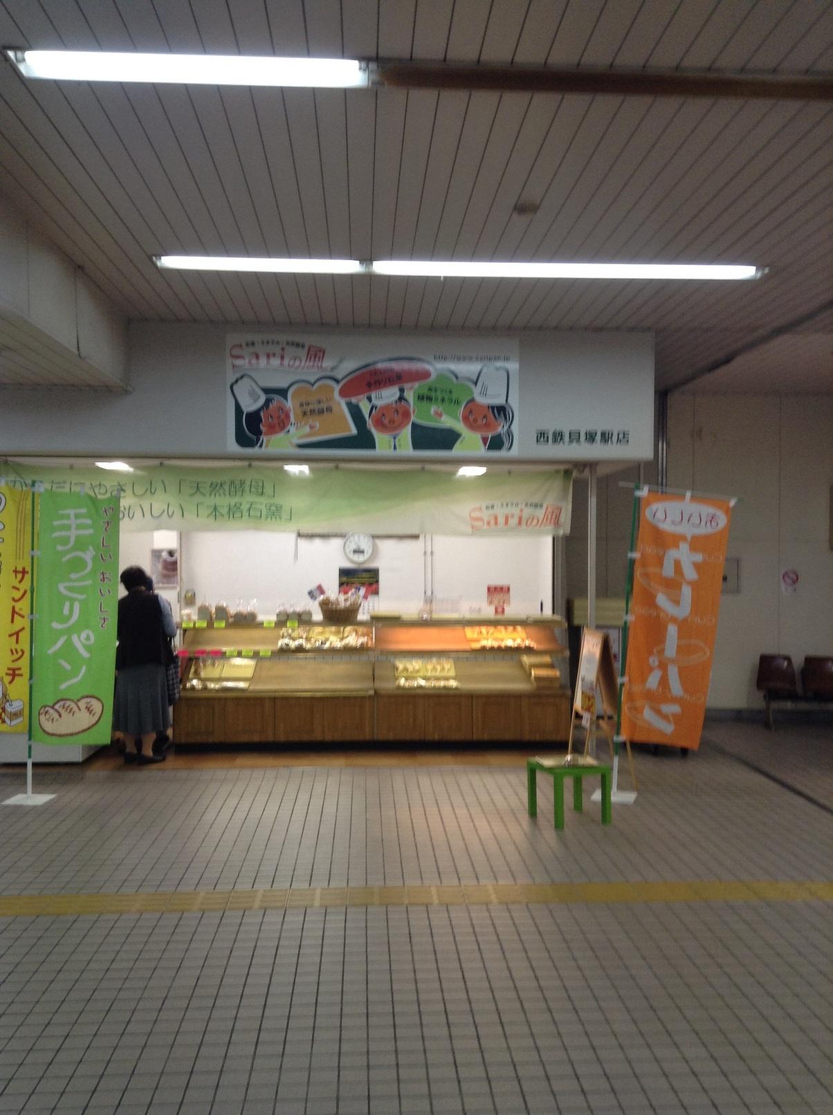 Sariの風 西鉄貝塚駅店