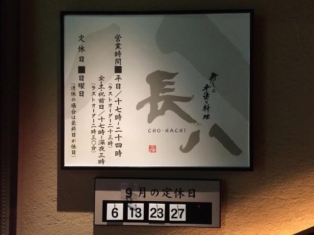 長八 金沢片町店>