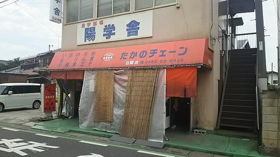たかのチェーン 白岡店