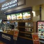 Hawaiian Pancake Factory - 外観