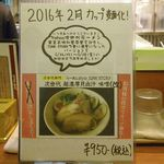 41968702 - 次世代ラーメン受賞記念メニュー('15/9)