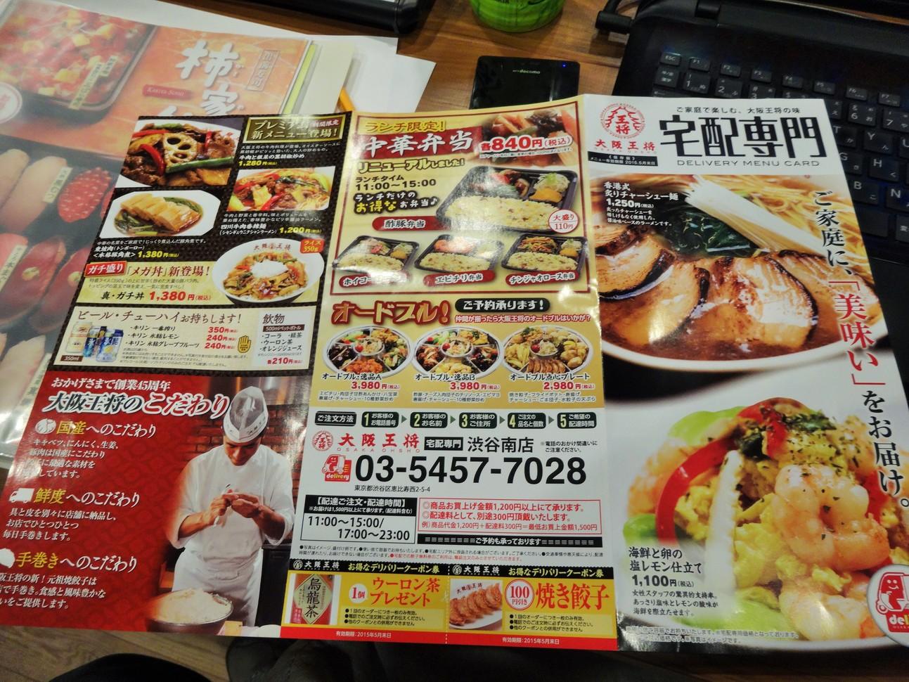 大阪王将 宅配専門渋谷南店
