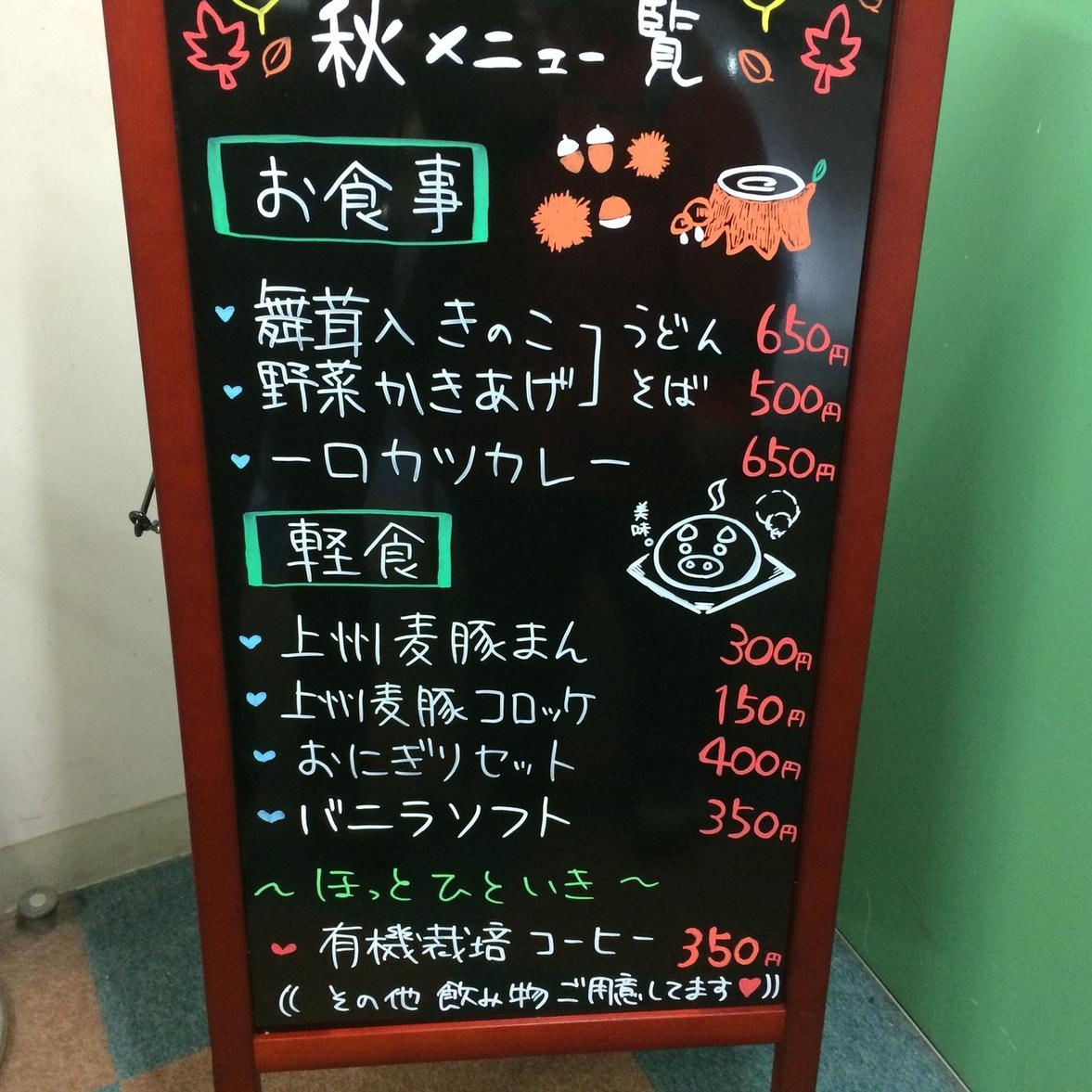 谷川岳ロープウェイ ベースプラザレストラン 売店