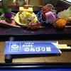 信夫温泉のんびり館 - 料理写真:夕食・前菜