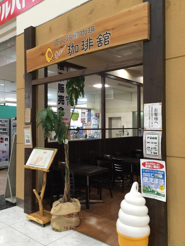 Q珈琲館 東光平岡店
